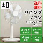 ±0/プラスマイナスゼロ リビングファン リモコン付き ホワイト XQS-Z710-W 風量切り替え4段階 オン・オフ・スリープタイマー機能