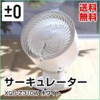 ±0/プラスマイナスゼロ サーキュレーター リモコン付き ホワイト XQS-Z310-W 風量切り替え4段階 オン・オフ・スリープタイマー機能
