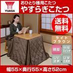 ユアサプライムス  一人用 やすらぎこたつ テーブル・椅子・専用布団3点セット(55×55cm) ライトブラウン YG-55SET-LB