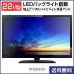ASPILITY/アスピリティ  22V型 LEDバックライト搭載 地上デジタルハイビジョン液晶テレビ AT-22G01S