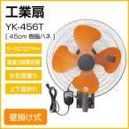 在庫有り YUASA/ユアサ 45cm 樹脂ハネ 壁掛け式 工業扇 YK-456T ( 風量3段階切替・左右首振り・上下首折れ機能 )