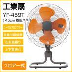 在庫有り YUASA/ユアサ 45cm 樹脂ハネ フロアー式 工業扇 YF-459T ( 風量3段階切替・左右首振り・上下首折れ機能 )