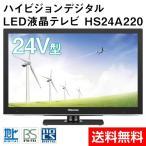 Hisense/ハイセンスジャパン 24型 ハイビジョン デジタル LED 液晶テレビ (エッジ型LEDバックライト) HS24A220