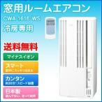 在庫有り 日本製 CORONA/コロナ マイナスイオン発生機能付 窓用ルームエアコン 冷房専用 (50Hz地域/4〜6畳・60Hz地域/4.5〜7畳) CW-A1616-WS 工事不要 簡単取