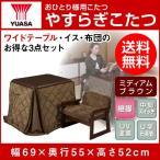 一人用やすらぎこたつ ワイドテーブル・椅子・専用布団 3点セット 幅69cm ミディアムブラウン YG-69SET-MB