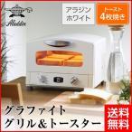 Aladdin/アラジン グラファイト グリル&トースター 4枚焼 グリルパン付き アラジンホワイト AET-G13N-W