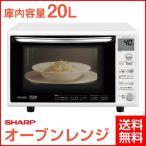 SHARP/シャープ オーブンレンジ 20L ホワイト系 ヘルツフリー RE-S7B-W