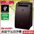 SHARP/シャープ 加湿空気清浄機 高濃度プラズマクラスター 25000搭載 プレミアムモデル ブラウン系 KI-FX75-T 空気清浄適用床面積(目安)〜34畳(56m2)