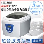 CITIZEN/シチズン 家庭用 超音波洗浄機 5段階オートタイマー付 SW-5800
