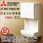MITSUBISHI/三菱電機 ハンドドライヤー ジェットタオル ミニ ホワイト 簡易ヒーター付き JT-MC106G-W