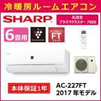 ショッピング省エネ SHARP/シャープ 冷暖房ルームエアコン 高濃度プラズマクラスター7000搭載 おもに6畳用 2.2kw AC-227FT-W ホワイト FTシリーズ 2017年モデル [本体のみ]