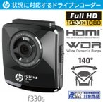 ヒューレットパッカード 「HDMI出力対応」 ドライブレコーダー 2.4インチTFTカラー液晶 広角140° f330s ドライブレコーダー