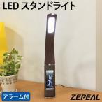 ゼピール LEDスタンドライト デジタル表示付 ブラウン DLS-H2008 BR  1台