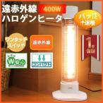 ハロゲン電気ストーブ YA-H400Y W  1台