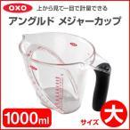 OXO/オクソー  アングルド メジャーカップ (大) 1000ml 2004年グッドデザイン賞 食洗機対応