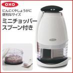 ショッピングチョッパー OXO/オクソー  ミニチョッパー スプーン付き 食洗機対応
