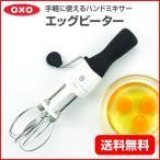 OXO/オクソー  エッグビーター