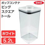 OXO/オクソー  ポップコンテナ ビッグスクエア トール 5.2L ホワイト