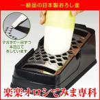 在庫有り  アーネスト 一級品の日本製おろし金 楽楽オロシてみま専科 大根おろし器 おろし金 すりおろし プロおろし プロピーラー すりおろし器
