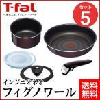 送料無料 数量限定 T-fal/ティファール インジニオネオ フィグノワール セット5 鍋・フライパン5点セット L75592 (IH非対応)