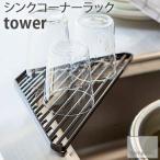 シンクコーナーラック tower ブラック 2505 タワー シンク 三角コーナー コーナーラック スポンジ置き スポンジラック YAMAZAKI 山崎実業
