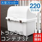 ショッピング屋外 Richell/リッチェル 大型ストッカー トラッシュコンテナSP 容量220L ホワイト 日本製 代引き不可対象商品