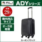 アジア・ラゲージ  機内持ち込み適応サイズ ハードキャリーケース 29L カーボンブラック ADY-5009 2〜3泊程度の旅行に最適