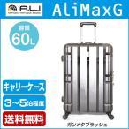 アジア・ラゲージ  AliMaxG ハードキャリーケース 60L ガンメタブラッシュ AliMax-D240 3〜5泊程度の旅行に最適