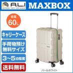 アジア・ラゲージ  MAXBOX(マックスボックス) スマート大容量 ハードキャリーケース 60L パールホワイト ALI-1601 3〜5泊程度の旅行に最適