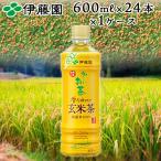 伊藤園 お〜いお茶 玄米茶 ペットボトル 525ml (24本入り) 1ケース