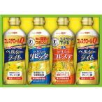 日清オイリオ ヘルシーバランスギフトセット BP-20