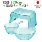 Richell/リッチェル カラリと乾く 3点セット ( 腰かけ20H ・ 湯おけ ・ 手おけ )アクアブルー karali日本製