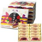 ご当地みやげ 沖縄 沖縄紅芋スイートケーキ 6箱