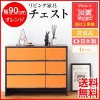 送料無料 日本製・完成品 リビング家具 幅90cm チェスト …