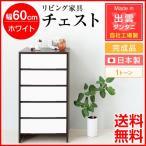 送料無料 日本製・完成品 リビング家具 幅60cm チェスト …
