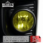 200系ハイエース ハーツ(Hearts) 4型〜現行 専用 フォグライトカバー フォグライト カバー フォグランプ