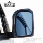 200系 ハイエース 6型〜 (現行) ハーツ(Hearts) サイドミラー インナーミラー ブルー (左右セット)