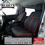 ハイエース 200系 ワゴンGL用 10人 シートカバー 1台分 黒 赤 白  T-selection