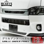 ハーツ(Hearts) ハイエース200系 グリルアンダーパネル ナロー(標準)ボディ (未塗装)