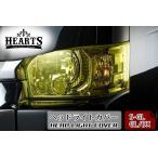200系ハイエース ハーツ(Hearts) 4型〜現行 専用 ヘッドライトカバー ヘッドライト カバー