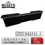 ハーツ(Hearts) ハイエース200系 セカンドテーブル  ナロー(標準)・ワイドボディー