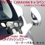 NV350 キャラバン スタイリッシュミラー コーナーパネルセット