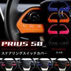 プリウス 50系 ステアリングスイッチカバー シリコン製 4カラー