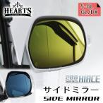 200系 ハイエース ハーツ(Hearts) サイドミラー インナーミラー (左右セット)