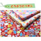 Yahoo!fabric-store heartsewingいきなり緊急値下げ!限定セール品 どうぶつとりぼん/リボン/コットン生地/布/生地/綿/
