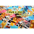 I love a zoo/コットンリネンキャンバス生地/綿麻/布/動物/入園入学/ライオン/ゾウ/生地