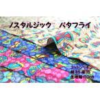 Yahoo!fabric-store heartsewingコットンリネン「ノスタルジック バタフライ」 限定セール品/コットンリネン生地/激安/布/生地/綿麻