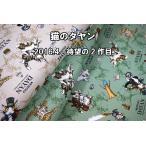 待望の二作目 猫のダヤン コットン100% オックス /生地/布/綿/キャラクター/入園/入学/通園/バッグ/ダヤン