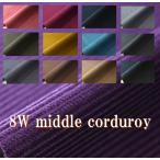 8W Middle corduroy[8ウェール ミドル コーデュロイ]/コールテン中太/コール天/生地/布/綿/冬物/秋冬生地/中厚