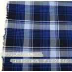Yahoo!fabric-store heartsewingセール!サラッと軽やか♪コットン100%チェックボイル /綿/コットン/チェック/ボイル/ワンピース/チュニック/ステテコ